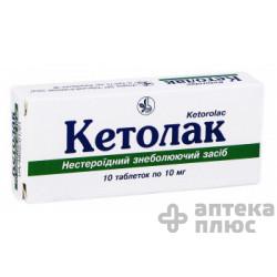 Кетолак таблетки 10 мг блистер №10