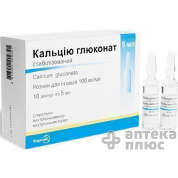 Кальция Глюконат Стабилизированный раствор для инъекций 100 мг/мл ампулы 5 мл №10