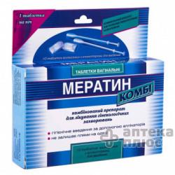 Мератин Комби таблетки вагинал. №10