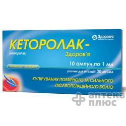 Кеторолак раствор для инъекций 3% ампулы 1 мл №10