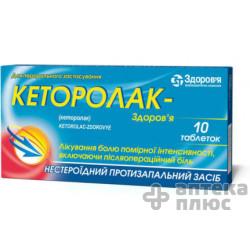 Кеторолак таблетки 10 мг №10