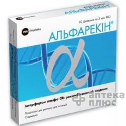 Альфарекин лиофил. порошок для инъекций 3 млн МЕ №10