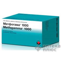 Метфогамма таблетки п/о 1000 мг №120