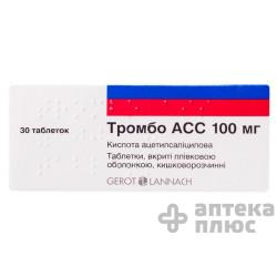 Тромбо Асс таблетки п/о 100 мг №30