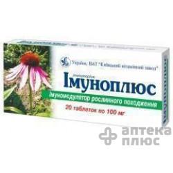 Иммуноплюс таблетки 100 мг №20