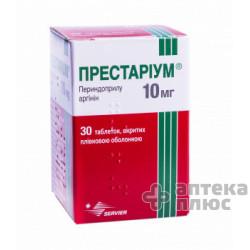 Престариум таблетки п/о 10 мг №30