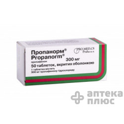 Пропанорм