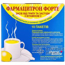 Фармацитрон Форте пор. 23 г пакет №10