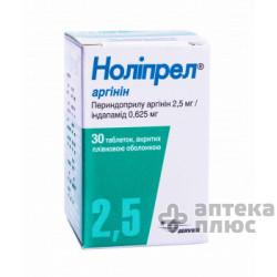 Нолипрел Аргинин таблетки п/о 2,5 мг/0,625 мг №30