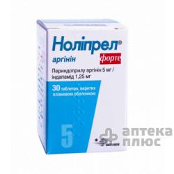 Нолипрел Аргинин Форте таблетки п/о 5 мг + 1,25 мг №30