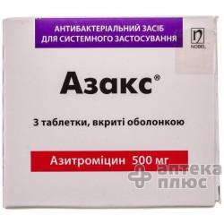 Азакс таблетки п/о 500 мг №3