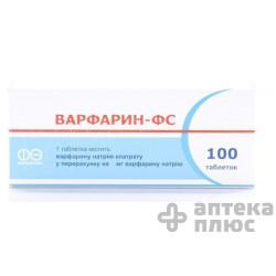 Варфарин таблетки 2,5 мг №100