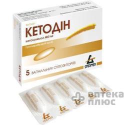 Кетодин суппозитории вагин. 400 мг №5