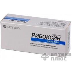 Рибоксин таблетки п/о 200 мг №50