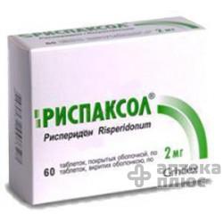Риспаксол таблетки п/о 2 мг №60