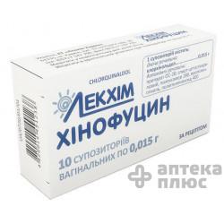 Хинофуцин суппозитории вагин. 15 мг №10