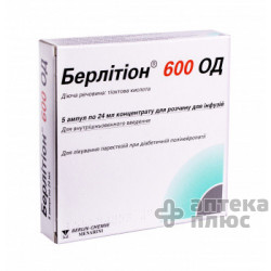 Берлитион конц. для инфузий 600 мг ампулы 24 мл №5