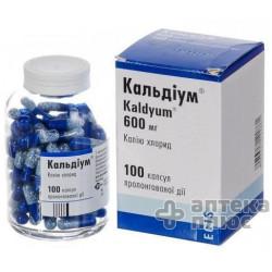 Кальдиум капсулы пролонг. 600 мг флакон №100