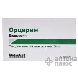 Орцерин капсулы 50 мг №10