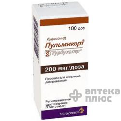 Пульмикорт Турбухалер порошок для ингаляций 200 мкг/доза 100 доз №1