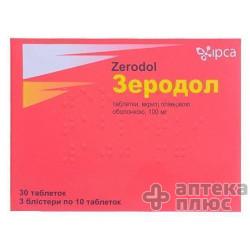 Зеродол таблетки п/о 100 мг №30
