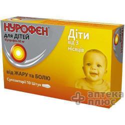 Нурофен Для Детей суппозитории ректальные  60 мг №10