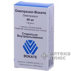 Омепразол лиофил. порошок для инъекций 40 мг с раств. №1