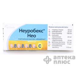 Неуробекс Форте таблетки п/о №60