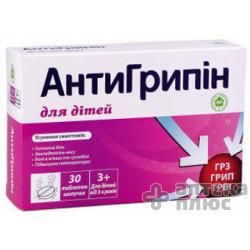 Антигриппин Детский таблетки раств. №30