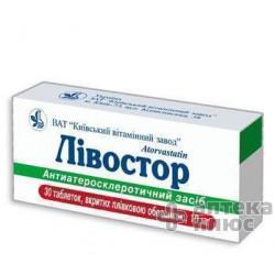 Ливостор таблетки п/о 10 мг №30