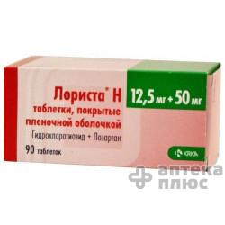 Лориста Н таблетки п/о 50 мг + 12,5 мг №90