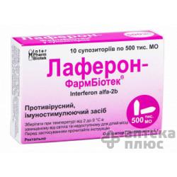 Лаферон суппозитории ректальные  500 тыс. МЕ №10