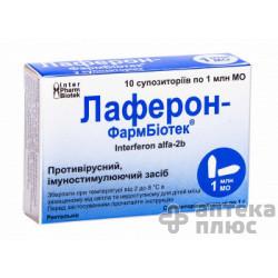 Лаферон суппозитории ректальные  1 млн МЕ №10