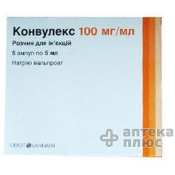 Конвулекс раствор для инъекций 100 мг/мл ампулы 5 мл №5