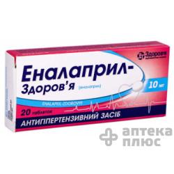 Эналаприл таблетки 10 мг блистер №20