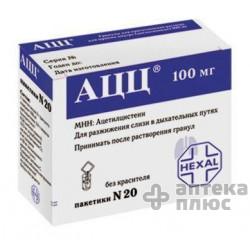 Ацц порошок д/п раствора 100 мг №20