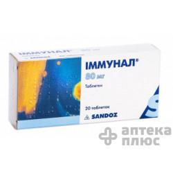 Иммунал таблетки 80 мг №20