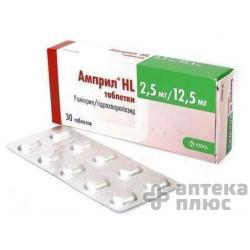 Амприл Hl таблетки 2,5 мг + 12,5 мг блистер №30